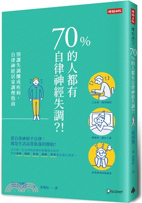 70%的人都有自律神經失調?!:別讓失調釀成疾病-自律神經居家調理指南