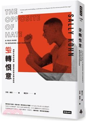 逆轉恨意 : 洞察仇恨的源頭,讓善意與惡念開始對話