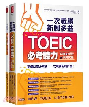 一次戰勝新制多益TOEIC必考聽力