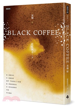 Black Coffee黑咖啡