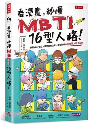 看漫畫,秒懂MBTI16型人格