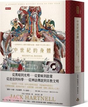 中世紀的身體:從黑暗時代人類對身體的認識,解讀千年文明大歷史