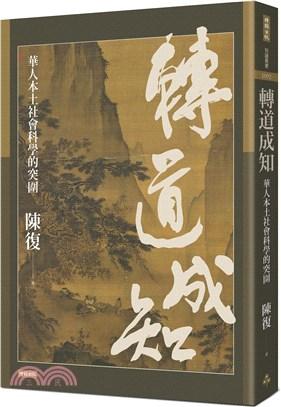 轉道成知:華人本土社會科學的突圍
