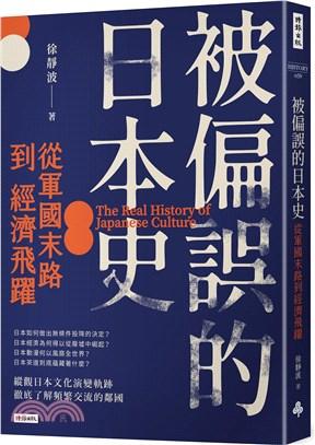 被偏誤的日本史:從軍國末路到經濟飛躍