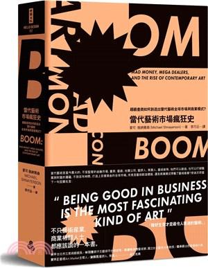 當代藝術市場瘋狂史:超級畫商如何創造出當代藝術全球市場與商業模式?