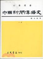中國新聞傳播史