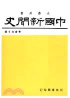 中國新聞史