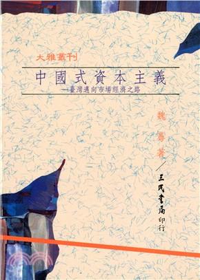 中國式資本主義:臺灣邁向市場經濟之路
