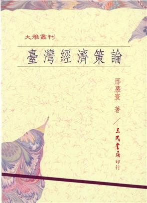 臺灣經濟策論