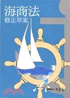 海商法:修正草案