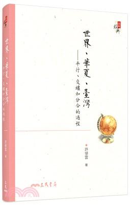 世界.華夏.臺灣:平行.交纏和分合的過程
