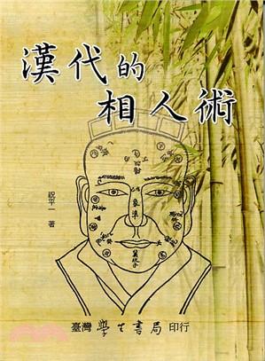 漢代的相人術