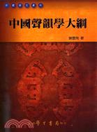 中國聲韻學大綱
