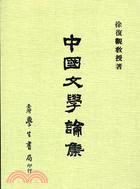 中國文學論集