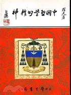 中國哲學的精神