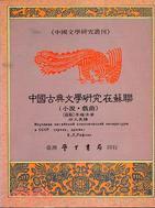 中國古典文學研究在蘇聯:小說.戲曲