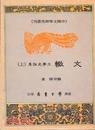 文轍:文學史論集