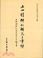 五四精神的解咒與重塑:海峽兩岸紀念五四七十年論文集