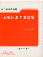 漢語詞法句法四集