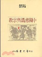 中國意識與宗教