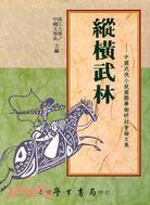 縱橫武林:中國武俠小說國際學術研討論文集
