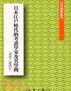 日本江戶時代的考證學家及其學問