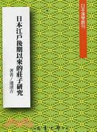 日本江戶後期以來的莊子研究
