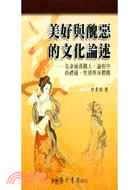 美好與醜惡的文化論述:先秦兩漢觀人、論相中的禮儀、性別與身體觀