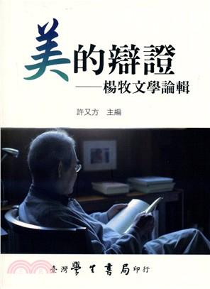 美的辯證:楊牧文學論輯