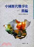 中國歷代戰爭史簡編