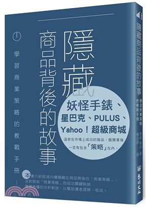 隱藏商品背後的故事:學習商業策略的教戰手冊
