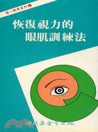 恢復視力的眼肌訓練法
