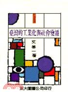 臺灣的工業化與社會變遷
