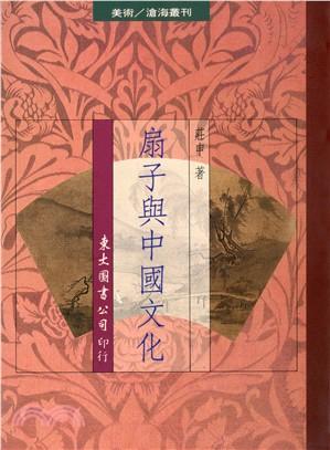 扇子與中國文化