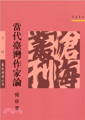 當代臺灣作家論