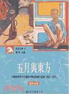 五月與東方:中國美術現代化運動在戰後臺灣之發展(1945-1970)