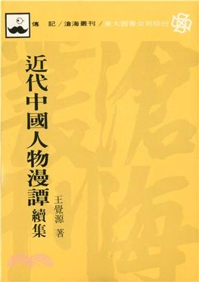 近代中國人物漫譚續集
