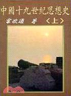 中國十九世紀思想史