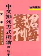 中文排列方式析論