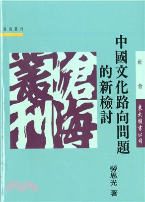 中國文化路向問題的新檢討