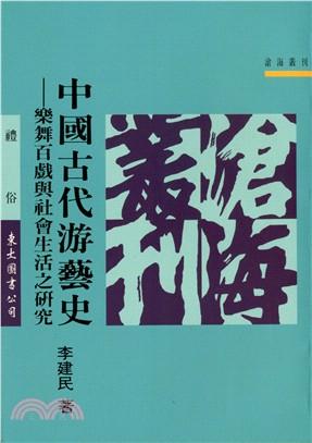 中國古代游藝史:樂舞百戲與社會生活之研究