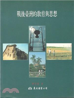 戰後臺灣的教育與思想
