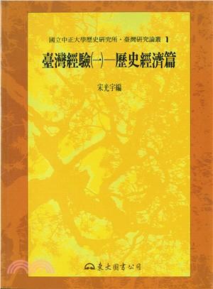 臺灣經驗,歷史經濟篇