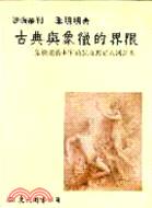 古典與象徵的界限:象徵主義畫家莫侯及其詩人寓意畫