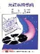 光碟系統概論