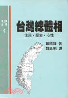 台灣總體相:住民.歷史.心性
