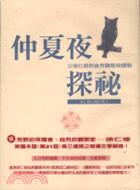 仲夏夜探秘:徐仁修的自然觀察與體檢