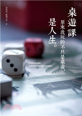 桌遊課 = 9 life lessons : learn from board games