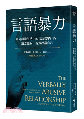 言語暴力 : 如何辨識生活中的言語攻擊行為,適當應對,有效捍衛自己