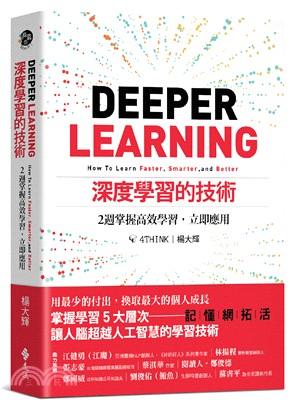 深度學習的技術 : 2週掌握高效學習,立即應用 = Deeper learning